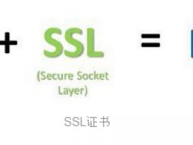 免费SSL证书大全推荐,实现网站HTTPS加密更安全