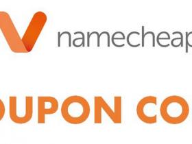 2019年最新Namecheap优惠码大全