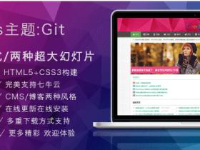 Git主题最新版免费下载
