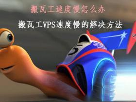 搬瓦工VPS主机速度慢的原因分析以及优化
