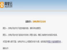 网站域名解析和端口问题以及备案流程
