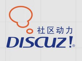 Discuz对不起,您安装的不是正版应用的解决办法