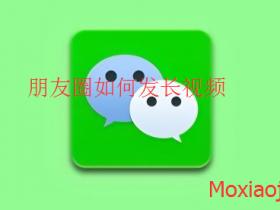 微信朋友圈怎么发长视频最新教程(亲测有效)