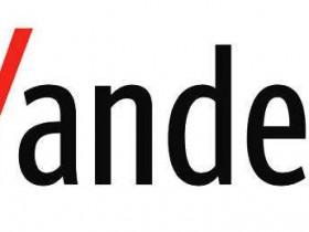 yandex域名邮箱删除详解