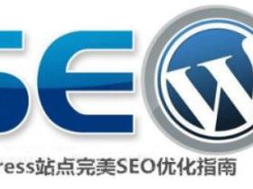 wordpress url优化:如何设置wordpress的固定链接