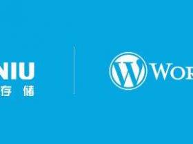 WordPress博客添加七牛云CDN加速方法