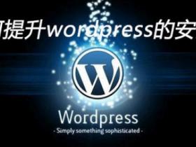 如何修改WordPress网站后台默认登录地址wp-admin