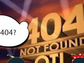 网站为什么要设置404页面来代表不存在的网页