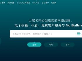 Gandi.net新用户1美元com域名限时活动