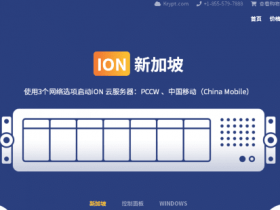 iON Cloud双12六折优惠:$9月付/2H/2GB/60GB/3TB/KVM/洛杉矶CN2机房