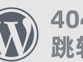WordPress 404页面设置跳转处理的方法