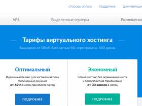 JustHost.ru:$1.47月付/1H/512MB/5G/200Mbps不限流量/KVM/俄罗斯机房