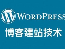 WordPress忘记后台管理员密码的解决方法