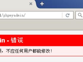 phpMyAdmin错误解决办法:配置文件权限错误,不应任何用户都能修改