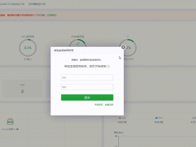 宝塔7.4.5登录要求绑定宝塔官网账号及解除办法