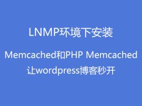 lnmp环境下安装Memcached和PHP Memcached扩展,让wordpress博客秒开