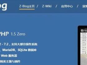 使用zblog建站,模板和主题如何安装?
