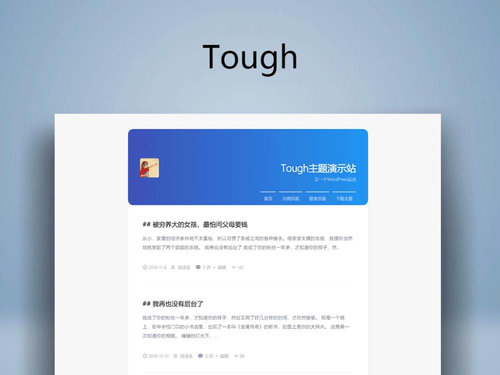 文字博客WordPress主题:Tough