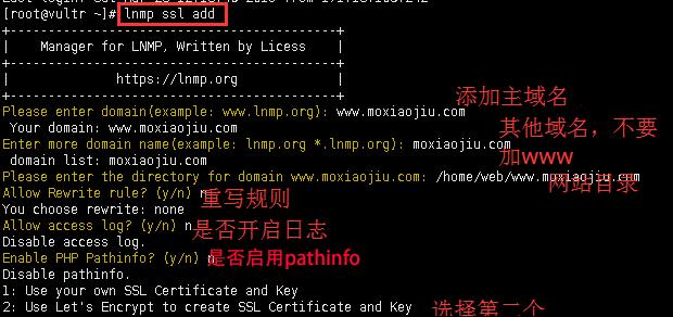 lnmp1.5一键快速部署Let's Encrypt免费SSL证书