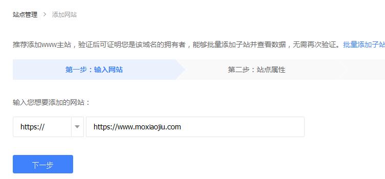 百度站长平台https认证失败解决方法