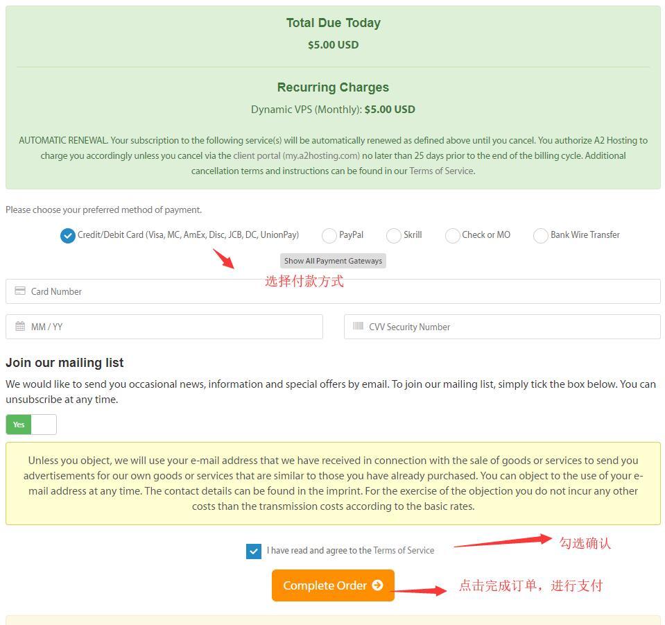 A2Hosting主机新手购买最新图文教程