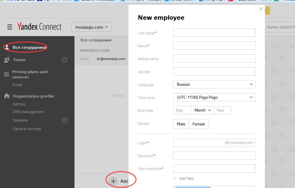Yandex Mail免费自定义域名邮箱申请最新教程