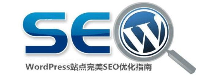 wordpress网站seo优化最新指南
