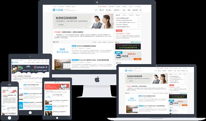 WordPress主题大前端DUX已更新到6.1免费下载开心版