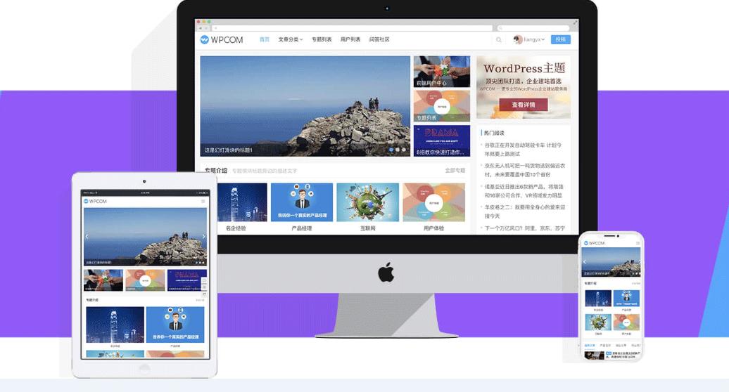 Wordpress主题:Justnews4.3.0开心版免费下载