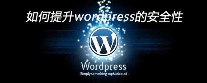 提升wordpress网站安全性都需要做哪些设置
