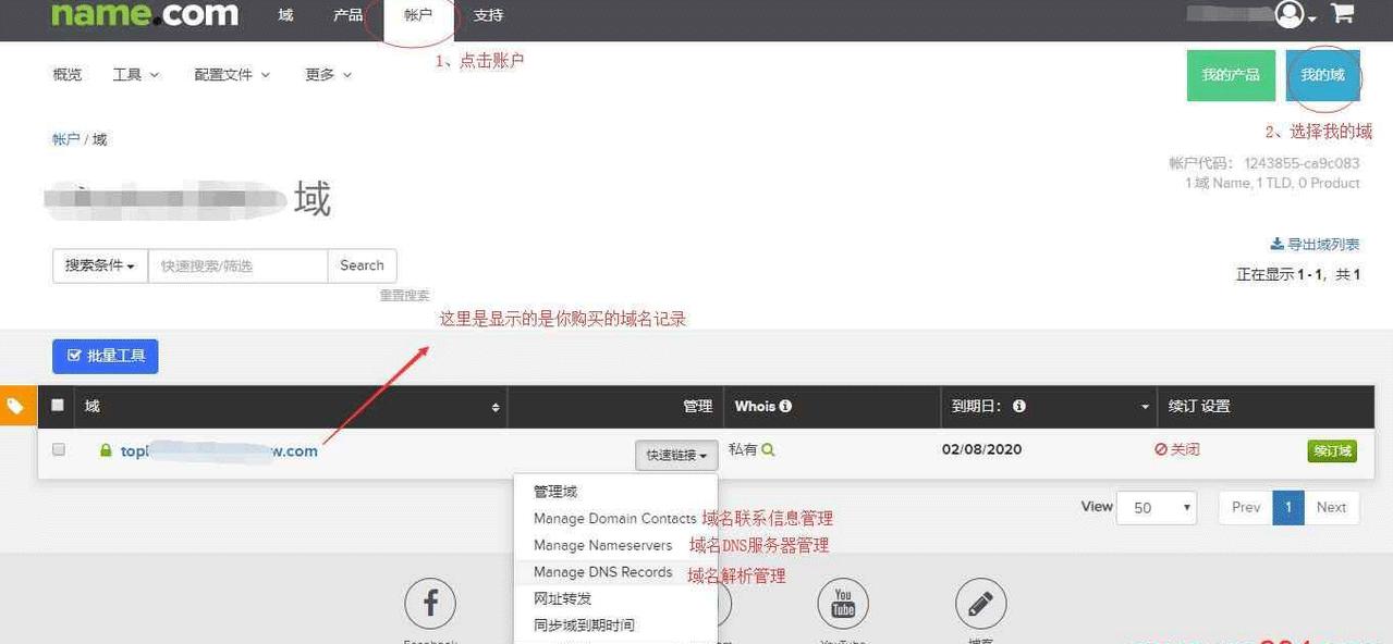教你如何在域名注册商Name.com注册域名以及使用教程