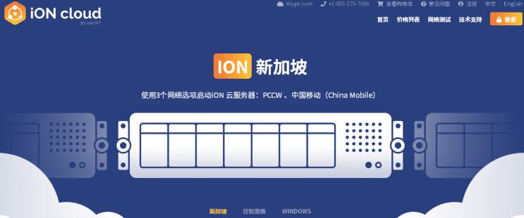 iON Cloud夏季促销:.92季付/2H/2GB/60GB SSD/3TB/KVM/圣何塞CN2 GIA机房