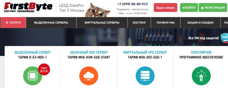 FirstByte:5元月付/1H/512MB内存/7GB空间/不限流量/100Mbps/KVM/俄罗斯机房