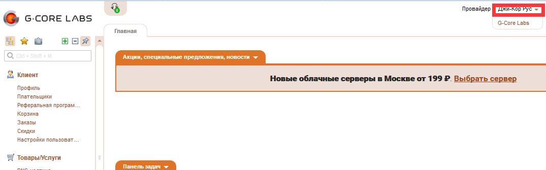 Gcorelabs:月付8元俄罗斯伯力VPS支持支付宝购买教程