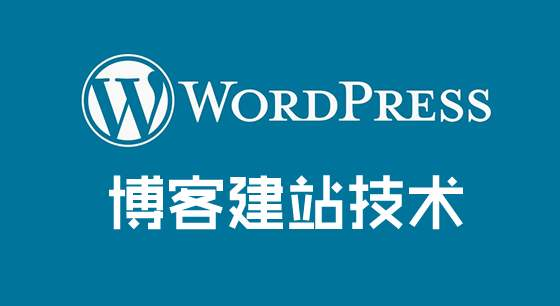 如何查看自己或别人的WordPress当前版本