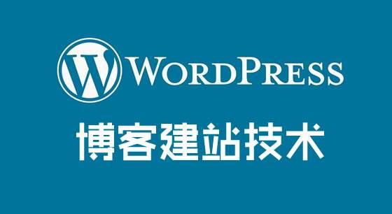 Wordpress对普通用户后台菜单屏蔽方法