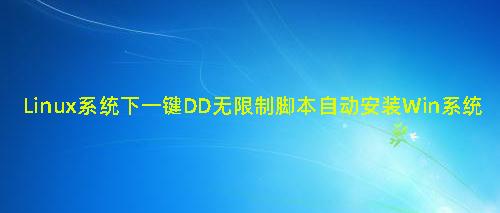 Linux系统下一键DD无限制脚本自动安装Windows系统