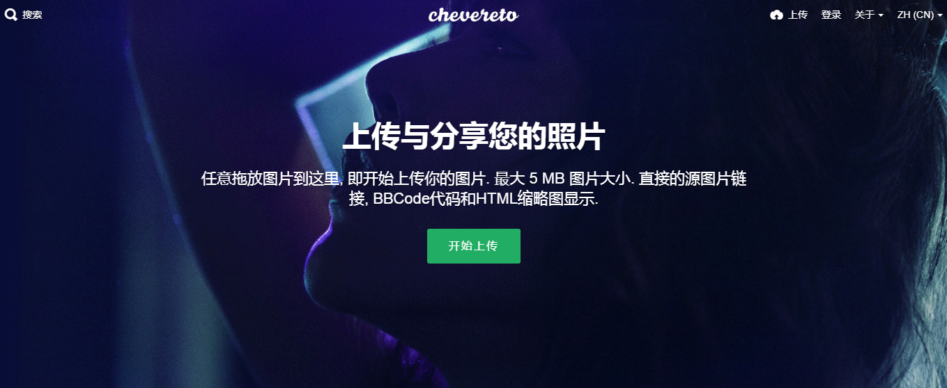 Chevereto图床程序免费版详细安装教程