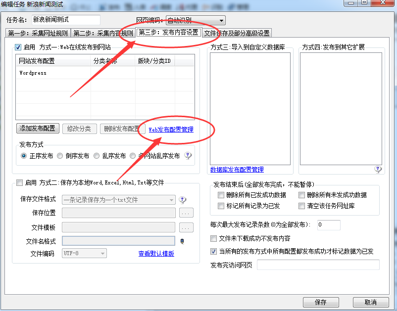 WordPress4.X和5.X版火车头免登陆发布接口+模块增强版使用教程