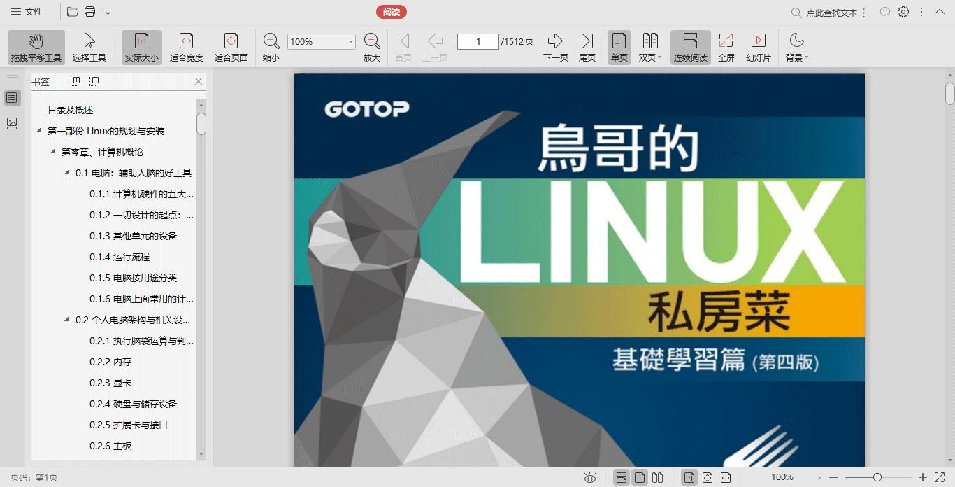鸟哥的Linux私房菜-基础学习篇(第四版)PDF高清完整下载