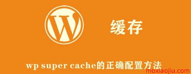 如何使用WP Super Cache缓存插件来提升WordPress网站速度