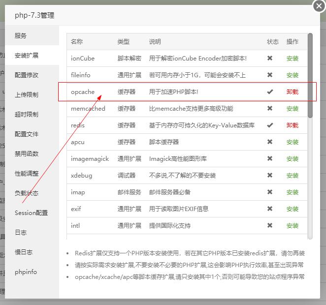 wordpress网站在宝塔面板中开启opcache加速图文操作